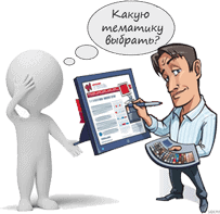 Тематика создания сайта