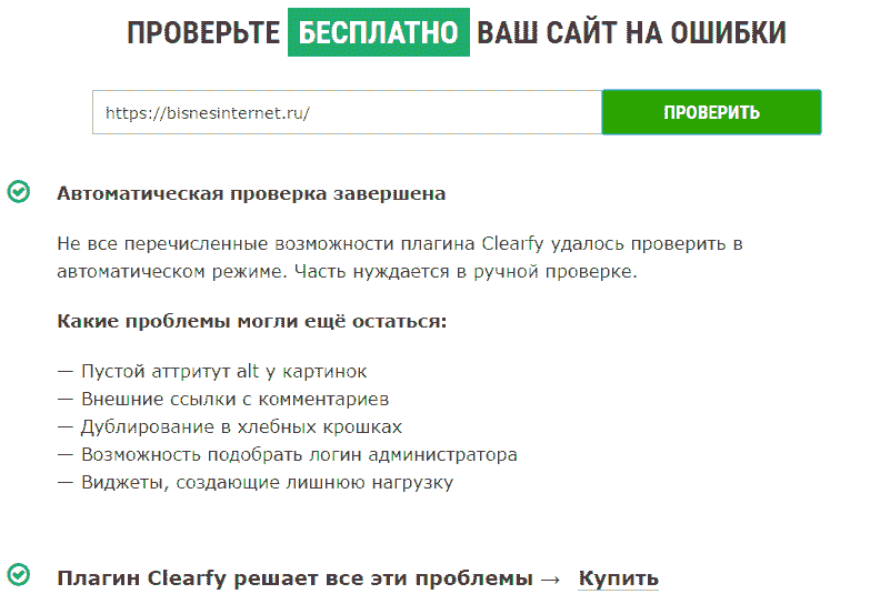 automatic verification