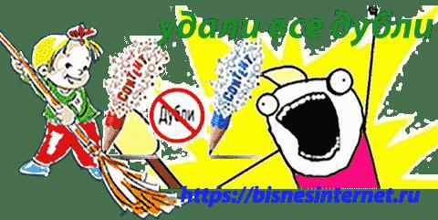 Как найти дубли страниц на блоге