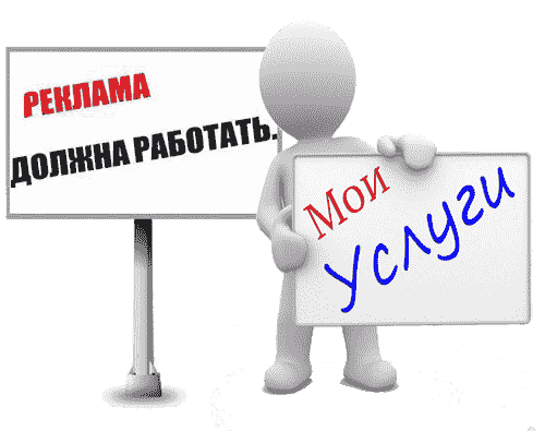Реклама/Услуги