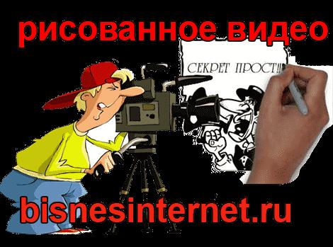 рисованное видео