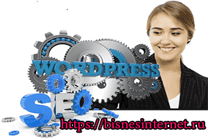 оптимизация сайта wordpress