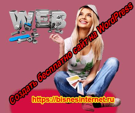 Создать бесплатно сайт на WordPress