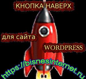 кнопка наверх для сайта wordpress
