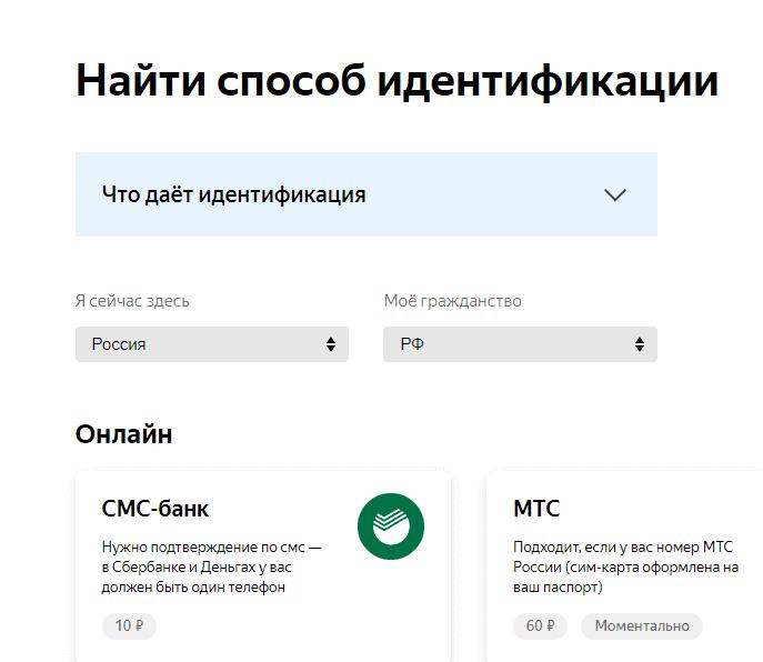 страница идентификации
