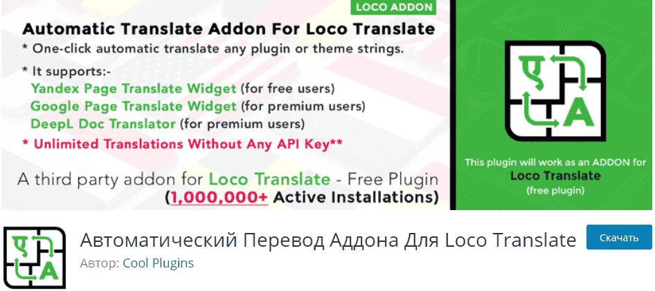 автоматический перевод плагинов